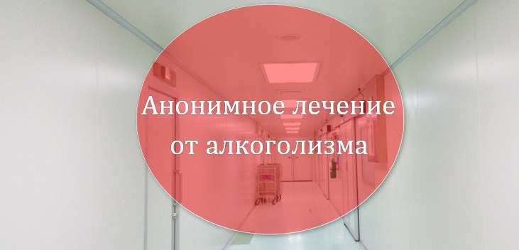 анонимное лечение от алкоголизма