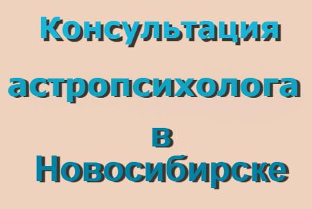 konsultacia_astropsihologa
