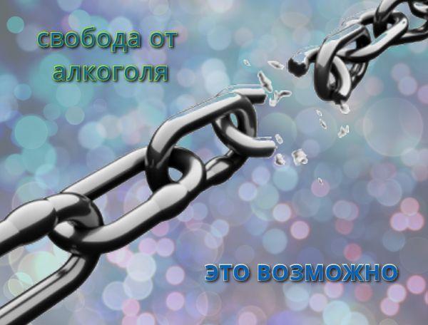 свобода от алкоголя