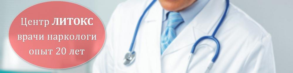 врач нарколог