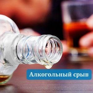 алкогольный срыв