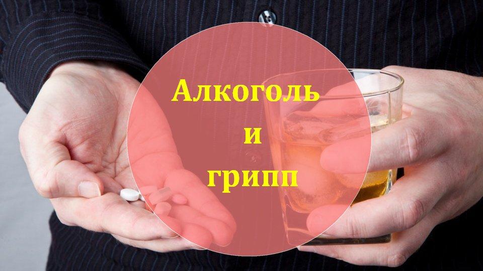 алкоголь и грипп