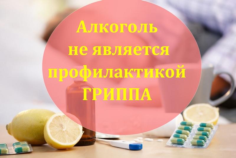 алкоголь против гриппа