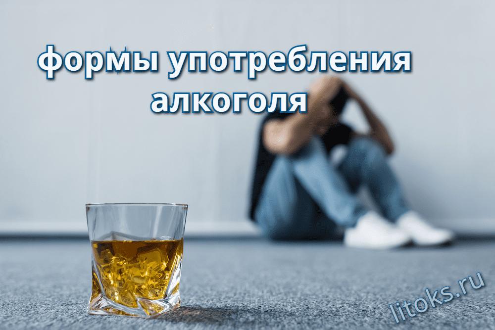 формы употребления алкоголя