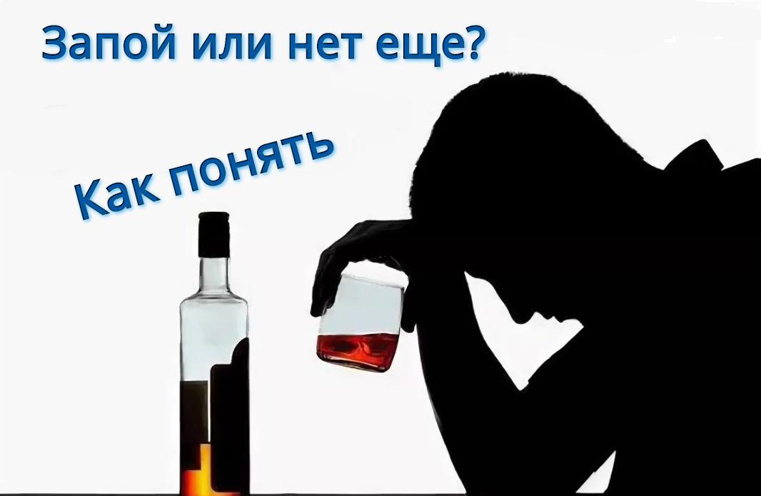 запой