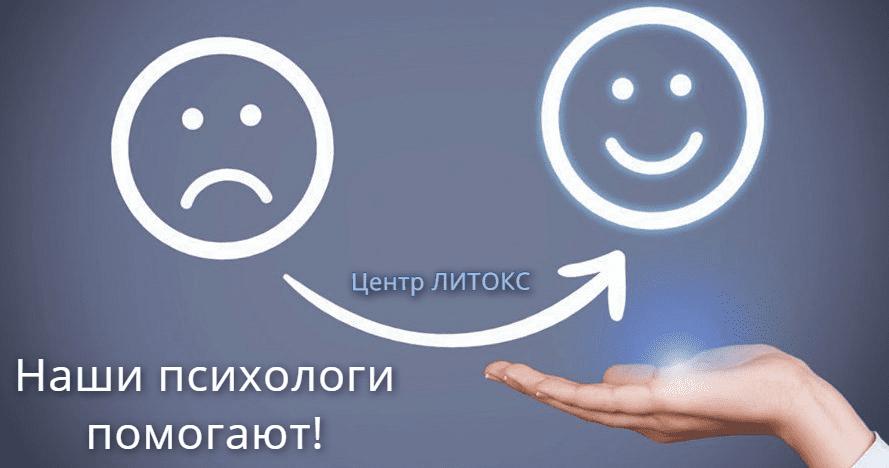 помощь психолога в Новосибирске